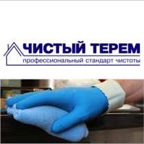 Профессиональная и тщательная Генеральная уборка (дома, квартиры, таунхаусы, офисы, дачи), в Москве