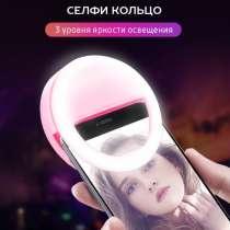 Светодиодное кольцо селфи лампа вспышка телефон свет Selfie, в г.Тячев