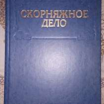 Скорняжное дело, в Новосибирске