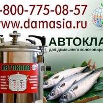 Автоклав для консервирования, в Москве