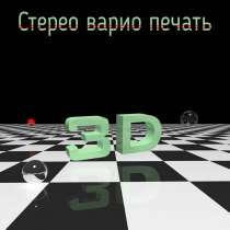Постеры, плакаты, вывески 3d, в г.Минск