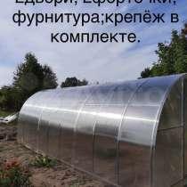 Производим теплицы из оцинкованного и металл. профиля, в Курчатове