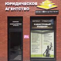 Юрист в Наро-Фоминске, в Наро-Фоминске