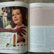 Лиза Элдридж: Краски. История макияжа, в Санкт-Петербурге