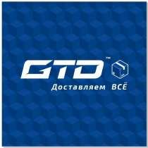 Доставка по России,ЕАЭС(Киргизия, Армения, Беларусь,Казахста, в Ярославле