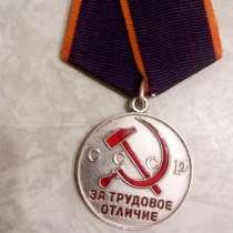 Медаль За Трудовое Отличие СССР, в Москве