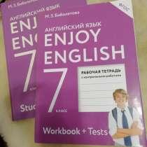 ENGOY ENGLISH Workbook + Test 7 класс, в Самаре