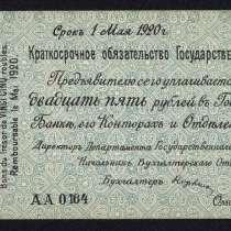 Продаю банкноту, в Красноярске