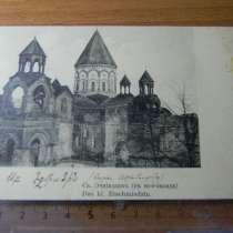 Открытка.Св.Эчмiадзинъ(с юго-запада)Изданiе фирмы Ар.Дадiана, в г.Ереван