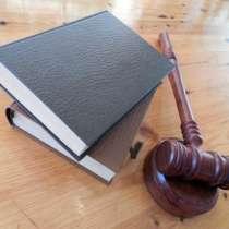 Качественные Юридические услуги, в Оренбурге