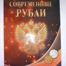 Альбом с монетами 5 и 10руб 1997-2018гг. и др, в Санкт-Петербурге