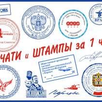 Производство печатей и штампов, в Омске