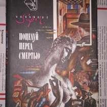 Книжки разные, в Новосибирске