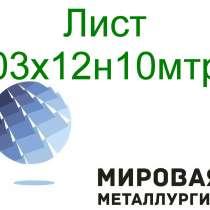 Лист сталь 03х12н10мтр, в Екатеринбурге