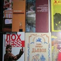 Продаю книги, в Санкт-Петербурге