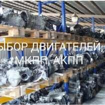Контрактные моторы, АКПП, КПП, гарантия, в Симферополе