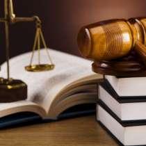"""Правовой центр """"Лоерс""""- профессиональная юридическая помощь, в Москве"""