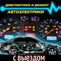 Ремонт диагностика замена турбины авто Раменское, в Раменское