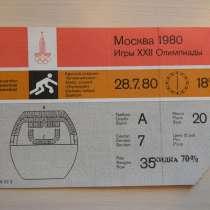 Билет Московской Олимпиады.28.7.80.,баскетбол,(без контроля), в г.Ереван