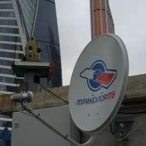 Установка и настройка спутникового ТВ, в Москве