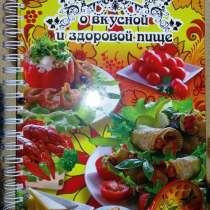 Книга о вкусной и здоровой пище, новая, в г.Брест