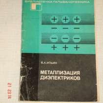 Металлизация диэлектриков, в Санкт-Петербурге
