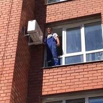 Установка кондиционеров, в Тольятти