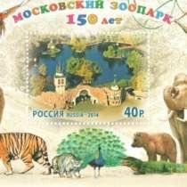 почтовые марки, в Иванове