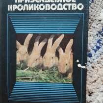 Книга Приусадебное кролиководство, в Санкт-Петербурге