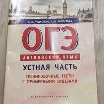 ОГЭ Английский язык (устная часть), в Смоленске
