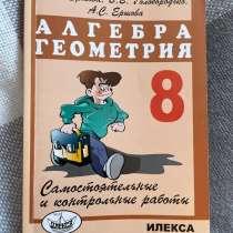 Самостоятельные и контрольные работы по алгебре и геометрии, в Чебоксарах