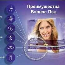 Витамины Велнес!!! скидка 20%, в г.Павлодар