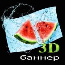3д баннер (стерео-варио) лентикулярная печать, в г.Минск