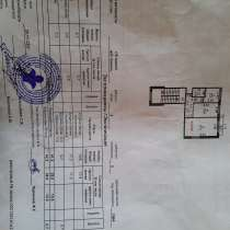 Обмен квартирами Караганда на Балхаш, в г.Караганда