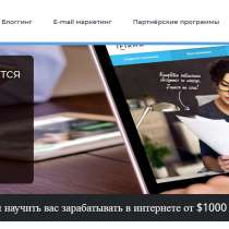 Бесплатное обучение заработку в интернет, в Москве