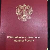 Юбилейные монеты России в одном альбоме, в Тимашевске