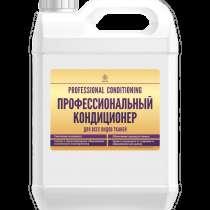 Кондиционер для ткани «RIFEY» PROFESSIONAL AIR CONDITIONING, в Екатеринбурге