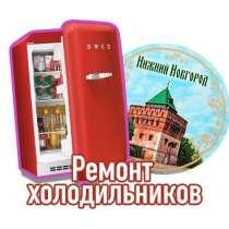 Ремонт холодильников, морозильных камер, в Нижнем Новгороде