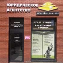 Геодезические и кадастровые услуги в Наро-Фоминске, в Наро-Фоминске