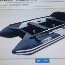 Продам ПВХ лодку Сан Марине стронг 380 в полной комплектации, в Красноярске