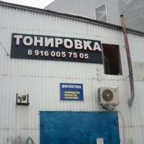 Требуется тонировщик в автомастерскую (Щербинка), в Щербинке