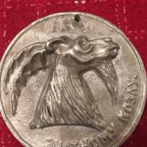 Медаль знатному козлу, в Самаре