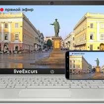 Онлайн экскурсии, в Москве