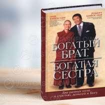 В прокат Богатый брат богатая сестра книги Р Кийосаки Астана, в г.Астана