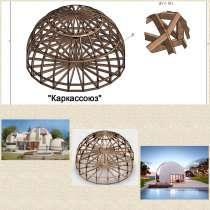 Каркасы для купольных домов, в Новороссийске