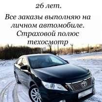 Услуга Автоняня. Ленинский район, в Новосибирске