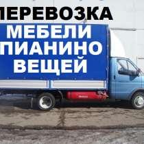 Перевозка мебели, пианино,вещей.Переезд. Вывоз хлама, мусора, в г.Ташкент