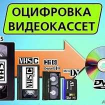 Оцифровка видеокассет в Уральске, в г.Уральск