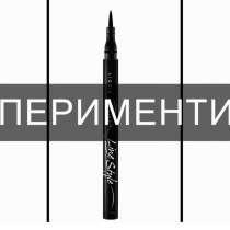 Стойкая подводка-фломастер для глаз, в Москве
