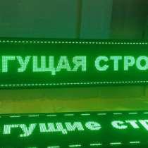 Сверхяркая Светодиодная LED табло. Бегущая строка. Зеленая, в г.Минск